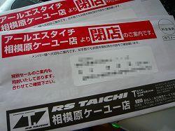 20090614 002.jpg