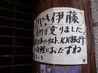 20090102-04 028.jpg